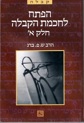 Kabbalah for the Layman (Hebrew Language Edition, Vol. 1)