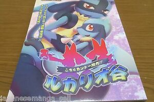 AgréAble Doujinshi Pokemon Lucario Principal (a5 58pages) Lucario Dani Furry Kemono