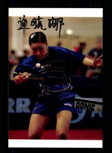 Shan Xiaona Tischtennis AK orig Autogramme & Autographen signiert Original, nicht zertifiziert