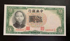 China-1936-5-yuan-The-Central-Bank-of-China-UNC
