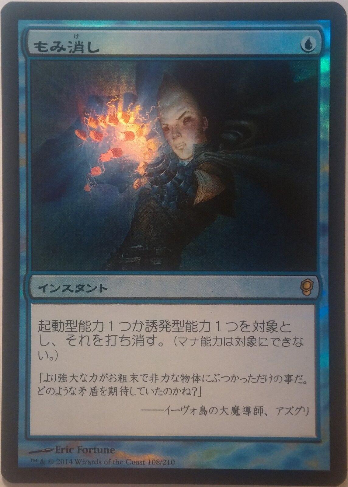 Asphyxie verschwörung japonaise premium   folien - japanische ersticken - nm - magie mtg -