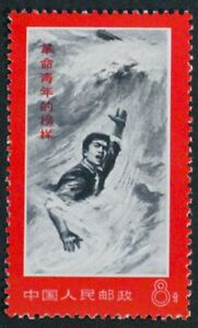 PR-China-1970-W19-Jin-Xunhua-MNH-SC-1045