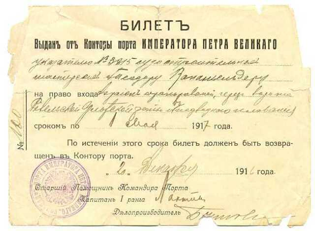 Russian WWI Emperor Peter The Great Navy Fortress Admission Permit ID 1916
