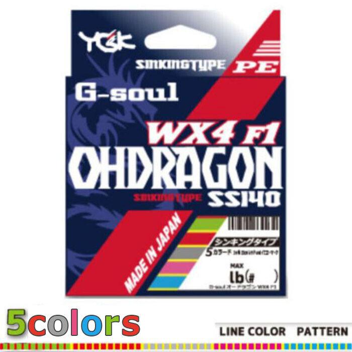 YGK G-soul OHDRAGON WX4F-1 SS140 PE 300m 32lb