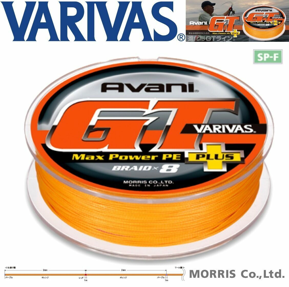 Varivas Avani 8 x Tresse Ligne GT Max Power polyéthylène plus