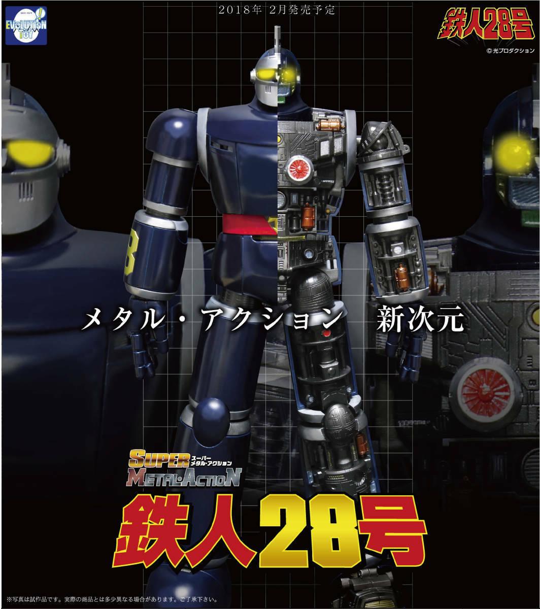 Evolution giocattolo Super Metal azione Tetsujin 28  Go Gigantor azione cifra Japan F S  di moda