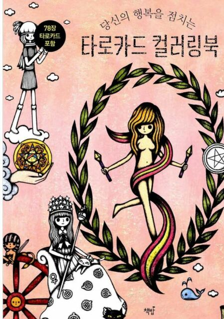 Tarot Card Coloring Book Adult Art Therapy Anti Stress Gift 78 Cards