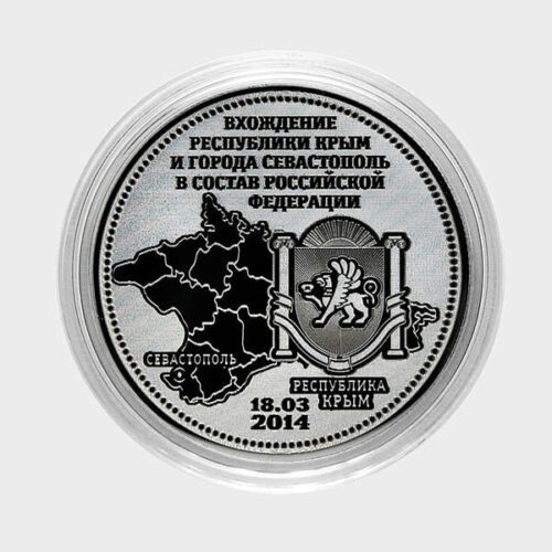 """Сoin 25 rubles /""""The entry of Crimea and Sevastopol into the Russian Federation/"""""""