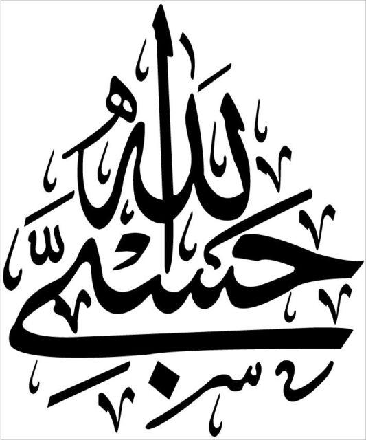 New Islamic sticker art, (Hasbiyallah) , Islamic Calligraphy car sticker # 07