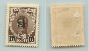 Armenia 🇦🇲1920 SC 196 mint  Romanov Issues Type G or F . f6434