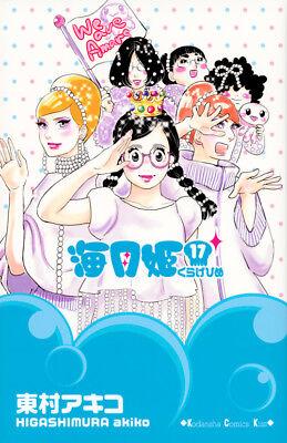 Kuragehime Barakura 2 Akiko Higashimura manga JAPAN NEW Princess Jellyfish