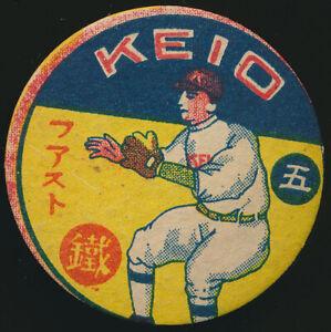 1930s-Keio-University-Player-Japanese-Baseball-Round-Color-Menko-Card-5