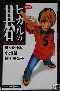JAPAN-Hikaru-no-Go-Shinsouban-Novel-Boy-Meets-Ghost-2009