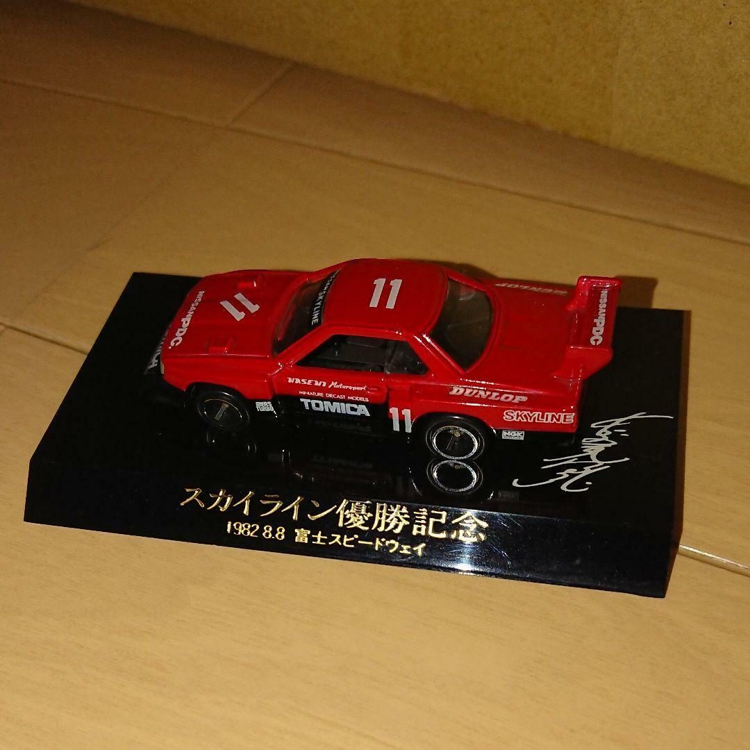 SKYLINE R30 MODEL CAR MINI DIECAST RARE COLLECTIBLE RED 1982 MODEL VINTAGE JAPAN