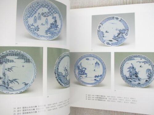 KOIMARI Old Imari Photo 1991 Art Book SHIBATA COLLECTION II 2 Antique Arita *