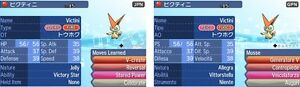 Victini-Tohoku-Reopening-Japanese-Event-Jolly-LV15Pokemon-Sun-amp-Moon-Sole-amp-Luna
