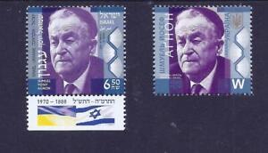 ISRAEL UKRAINE JOINT ISSUE BOTH STAMPS 2021 SHMUEL YOSEF AGNON NOBEL PRIZE MNH