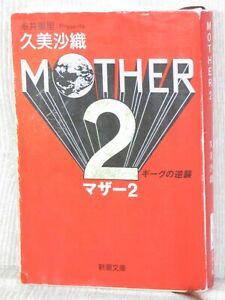 MOTHER-2-Novel-SAORI-KUMI-Book-1994-45-See-Condition