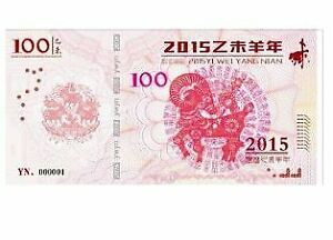 China-2015-Goat-Test-Note-UNC-2015
