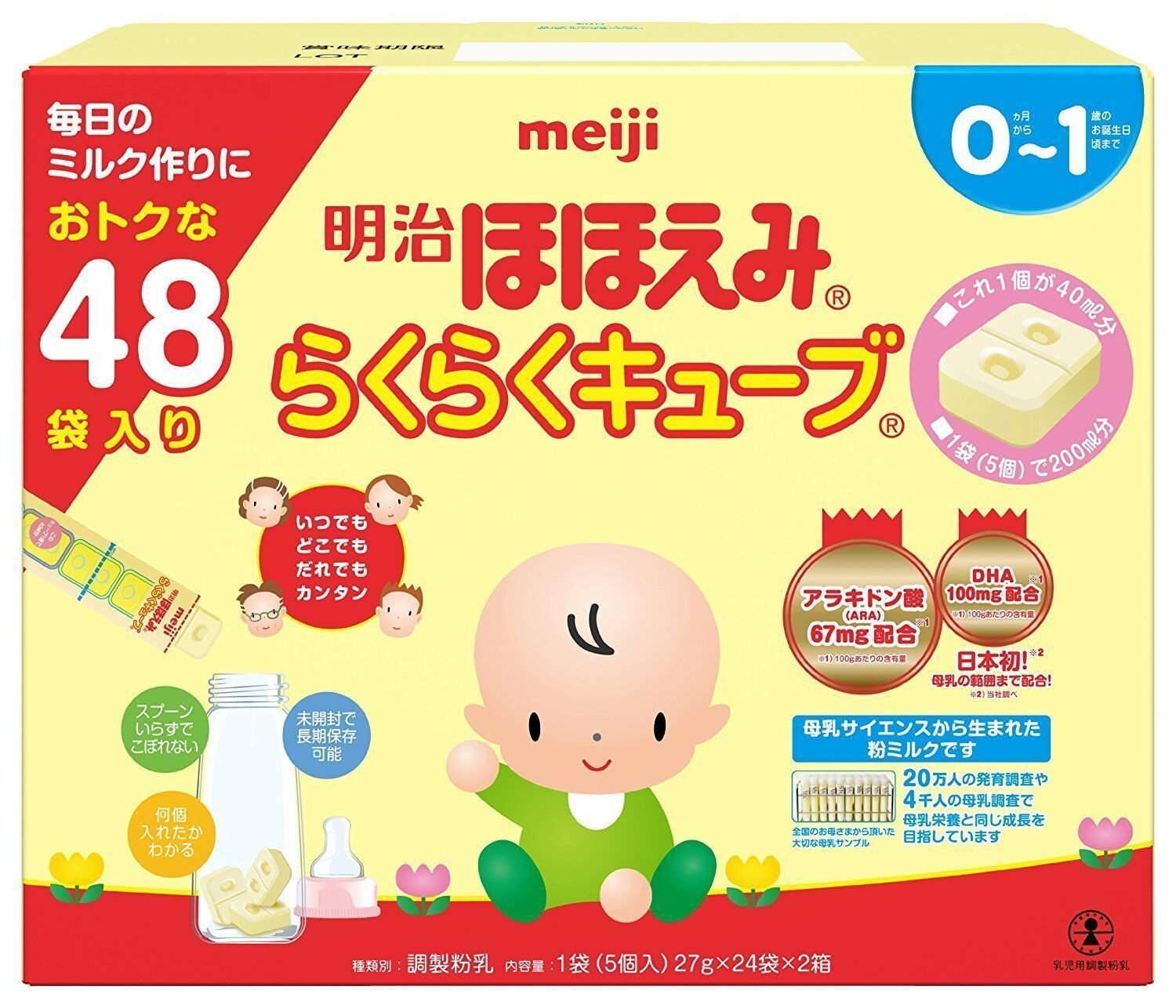 Japanese MEIJI Baby Powder & Cube Milk Set for 0-1YEARS OLD 27 g × 48 bags F S