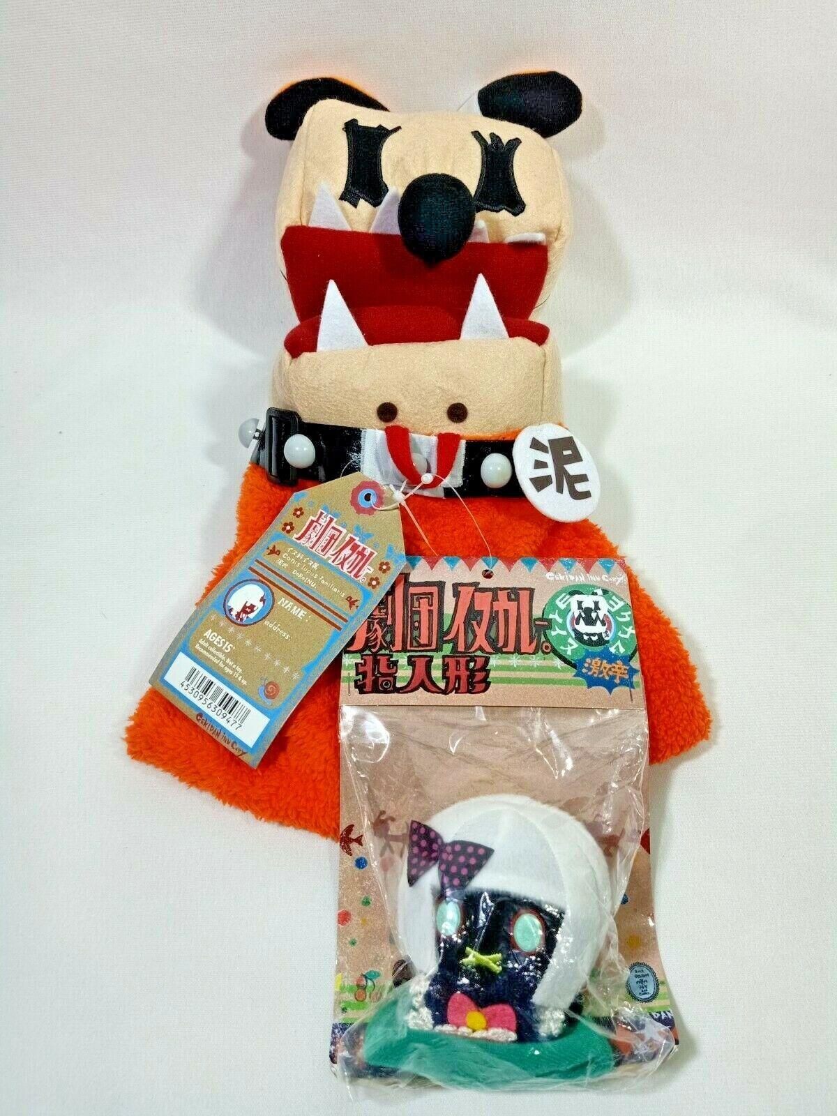 GEKIDAN INU Curry Puppet Set Plush bambola Medicom giocattolo giocattolo giocattolo UNUSED 25bce2