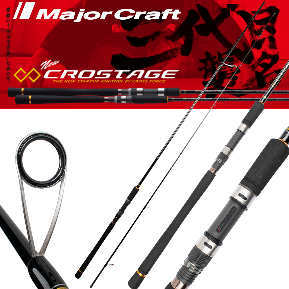 Major Craft Seabass série spinning rods New Crostage CRX
