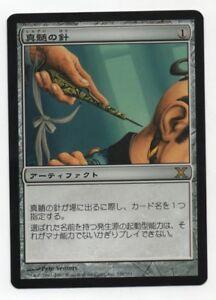 MTG Pithing Needle  x1 Saviors of Kamigawa