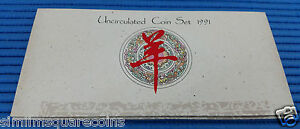 1991 Singapore Year of the Goat Uncirculated Coin Set (1¢ - $5 Coin)