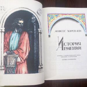 ARMENIAN-HISTORY-Movses-Khorenatsi-ARMENIA-Russian