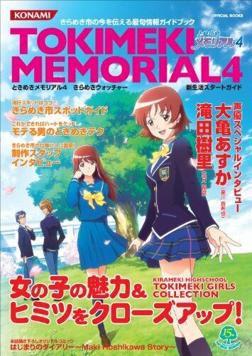 Tokimeki Memorial 4 Kirameki Watcher Konami Official Guide Book Japan Comic For Sale Online