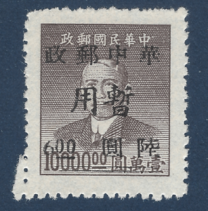 1949-1950 NORTH CENTRAL CHINA SURCHARGED LIBERATED SYS $6 THIN LINES