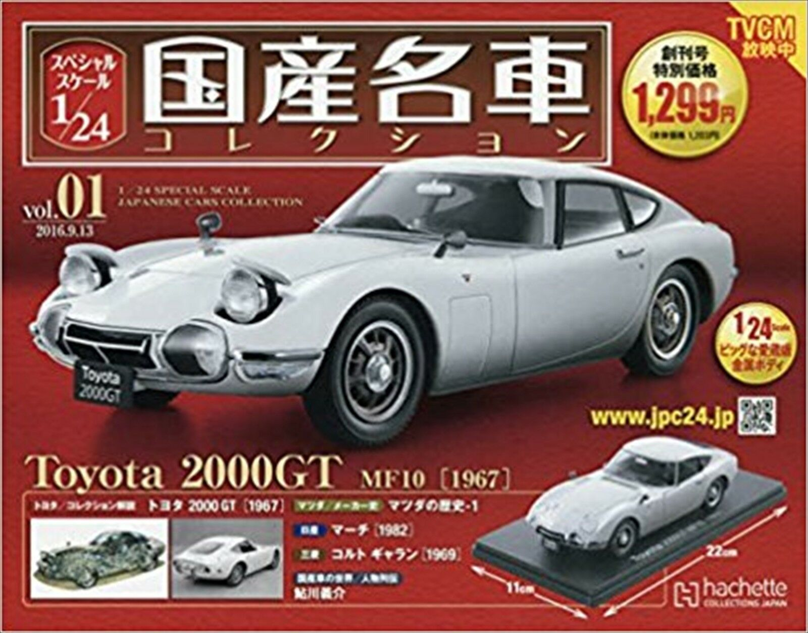 1 24 Special Scale Japanese Cars Collection Vol.01 Toyota 2000Gt 1967