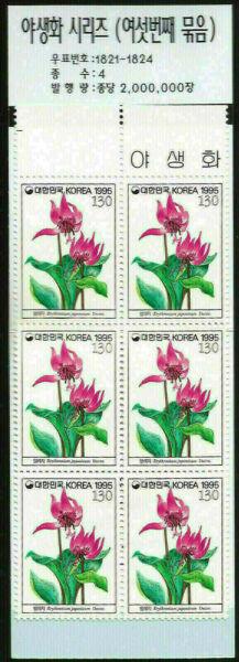 1995 Corée Fleurs Sauvages Japon Lily Livret De 6 Neuf Sans Charnière Stamps 1760 A