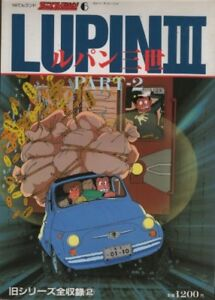 Lupin-the-3rd-Part-2-Anime-Collection-Art-Book-Anime-III