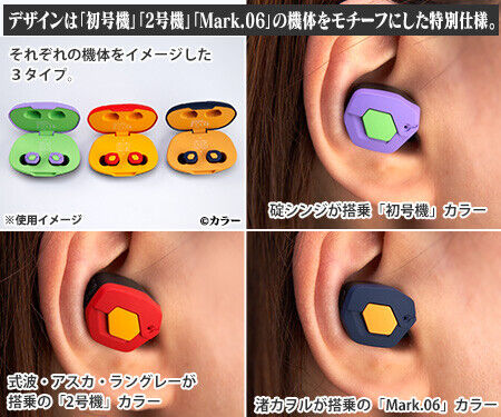 EVA2020 × final Complete wireless earphone set First machine PSL limited JP