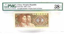"1980 PEOPLES REPUBLIC of CHINA, Crisp ""1 JIAO NOTE"""