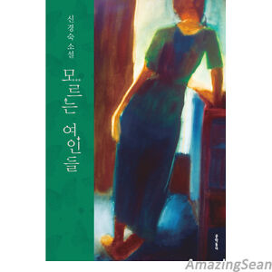 Details about Unknown Women Korean Text Book Fiction Novel Popular Korea  Sin Kyong Suk BO19
