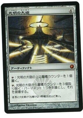 PROTOTYPE PORTAL X4 Scars Of Mirrodin SOM Magic MTG MINT CARD