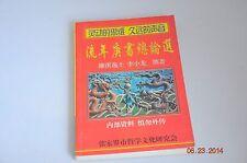 流年庚书总论选. 濂溪居士李小龙 Chinese Fortune Teller Study Book Educational Collector Ancient