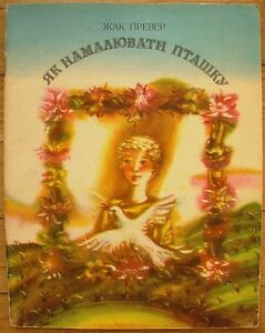 Details Zu Jacques Prevert French Children Poems On Ukrainian Soviet Illustrated Book