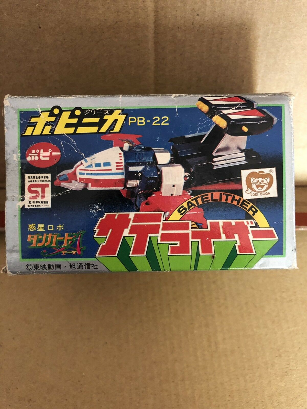 POPY SATELITHER  DANGUARD PB-22 MINT IN BOX,NEVER PLAYED
