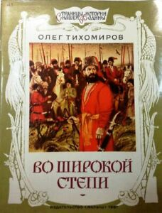 Russian-Soviet-Illustrated-Children-s-Book-Paperback-Russian-History-Cossacks