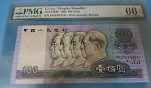 1990-China-100-Yuan-PMG66-EPQ-GEM-UNC-lt-P-889b-gt