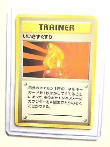 Trainer NM Japanese Base Set ENERGY REMOVAL Pokemon Card