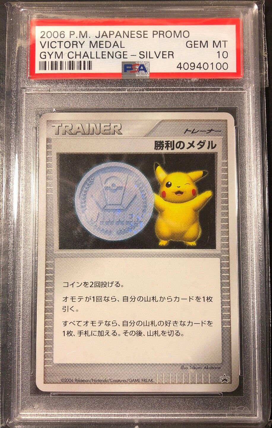 PSA 10 2006 Victory Medal GEM MINT Japanese Gym Challenge Promo Pokemon Card