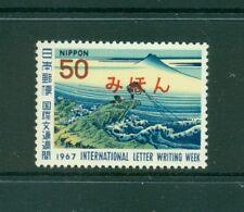 Japan #932 (1967 Letter Writing Week) VFMNH MIHON (Specimen) overprint.