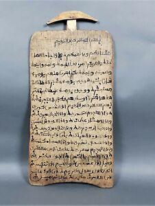 ISLAMIC (QURANIC/KORANIC) WRITING BOARD/ QURANIC WRITING TABLET ,ALLO, LAWH D1