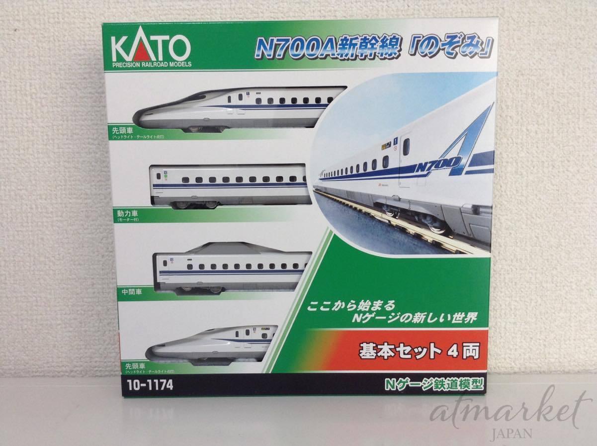 Kato N Scale 10-1174 JR Shinkansen Tren Bala Serie N700A  Nozomi  4Coche Set.
