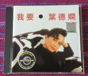 Deanie-Ip-Hong-Kong-Press-Cd