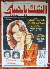 Doubt darling الشك يا حبيبى Original (Shadia) Arabic Egyptian Movie Poster 70s